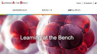 サーモフィッシャーサイエンティフィックのお役立ちBlog「Learning at the Bench」