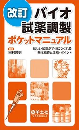 「改訂 バイオ試薬調製ポケットマニュアル」が発売されました
