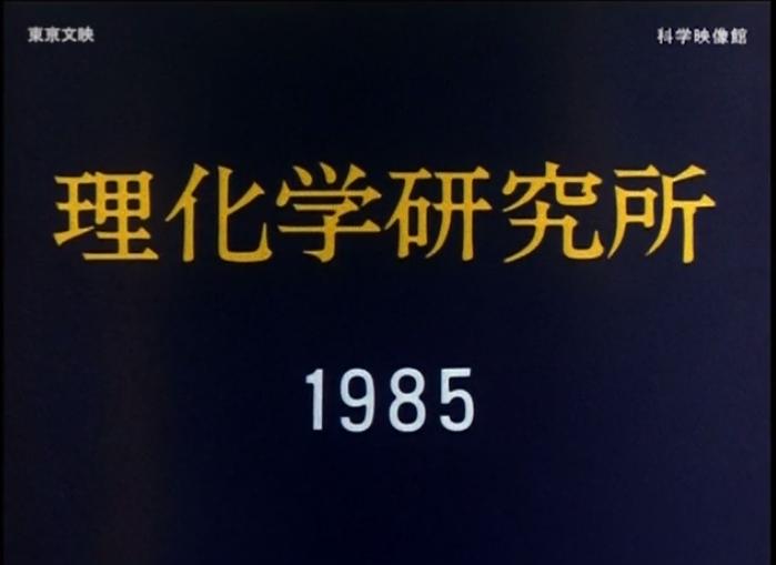 理化学研究所 1985 映像紹介