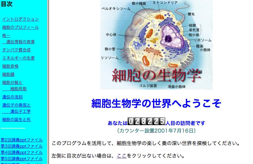 オンラインで読める教科書!?細胞の生物学
