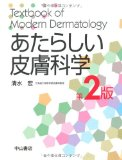 オンラインで読める教科書!?あたらしい皮膚科学
