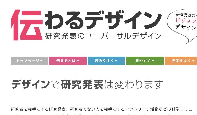 卒論・修論発表前の学生必見!? 〜伝わるデザイン 研究発表のユニバーサルデザイン〜
