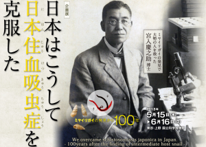 日本はこうして日本住血吸虫症を克服した 画像提供:国立科学博物館